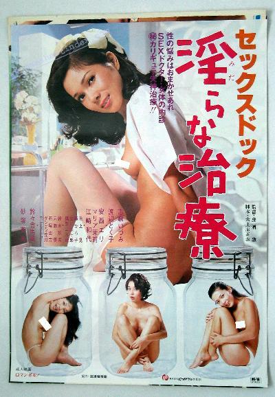 Sexdoc : Midarana Chiryo