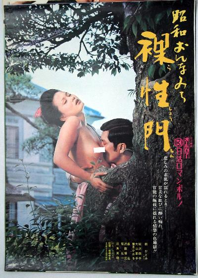 Showa Onna Michi: Rashomon