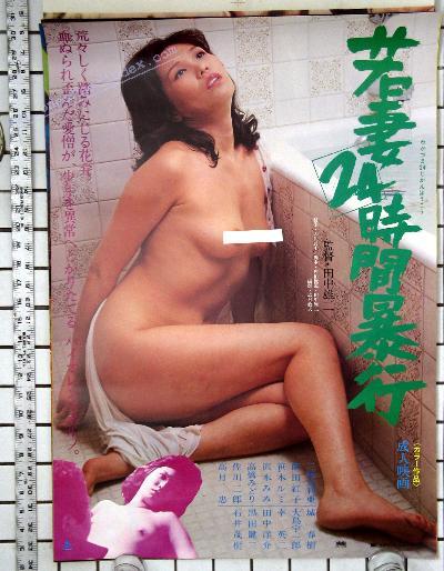 Wakazuma 24jikan Boko