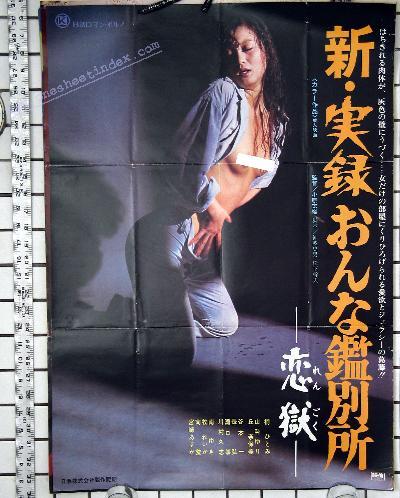 Shin jitsuroku onna kanbetsusho rengoku