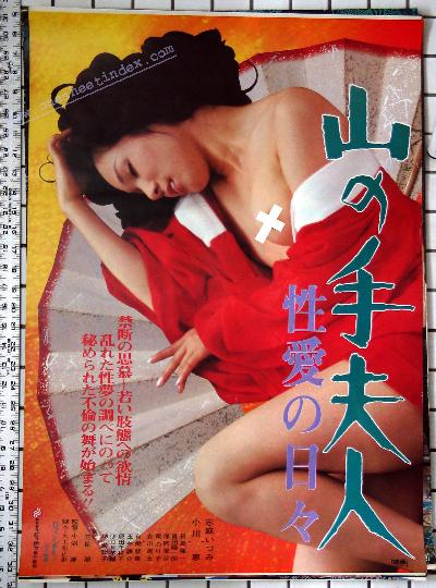 Yamanote Fujin : Seiai no hibi