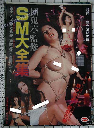 Dan Oniroku Kanshu : SMdaizenshu