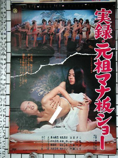 Jitsuroku : Ganso Manaita Show