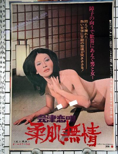 Aizu Koi-uta : Yawahada Mujo