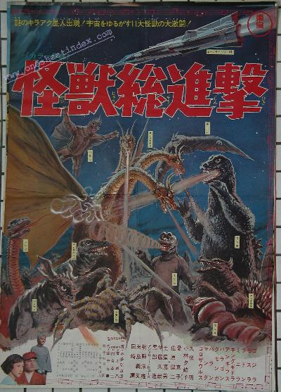 Godzilla: Destroy All Monsters