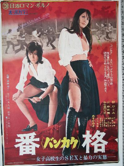 Bankaku joshikokosei no sex to bouryoku no jittai