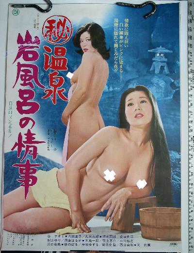 Maruhi Onsen : Iwaburo no Joji