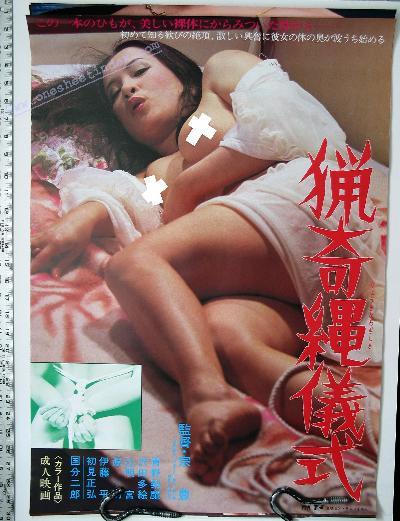 Ryoki Nawa Gishiki