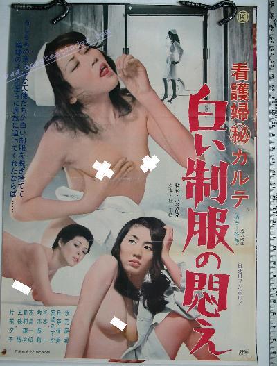 Kangofu Maruhi Karute : Shiroi Seifuku no Modae