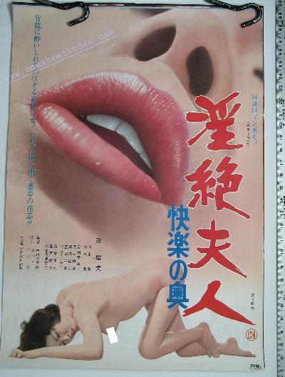 Inzetsufujin : Kairaku no Oku