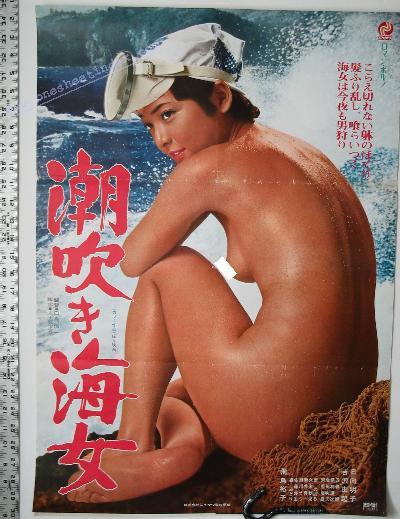 Shofuki Ama