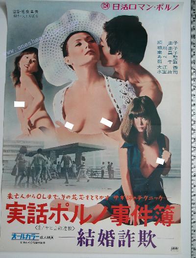 Jitsuwa PornoJikenbo : Kekkonsagi