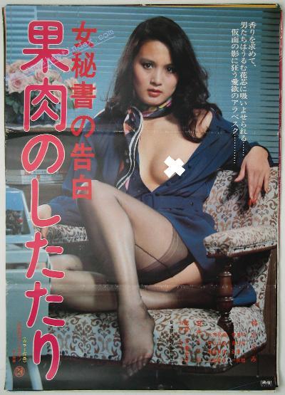 Onna Hisho no Kokuhaku : Kaniku no shitatari