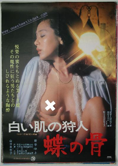 Shiroi Hada no Karyduo : Cho no Hone