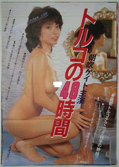 Toruko48jikan