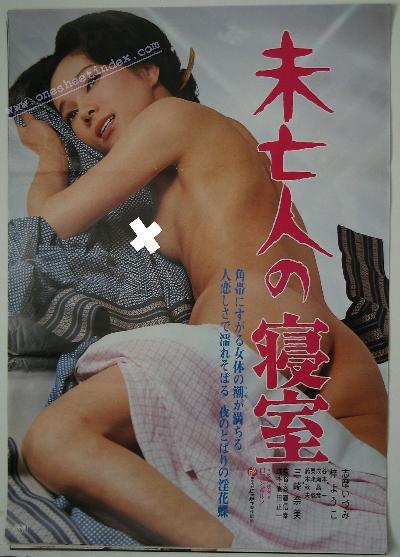 Mibojin no Shinshitsu