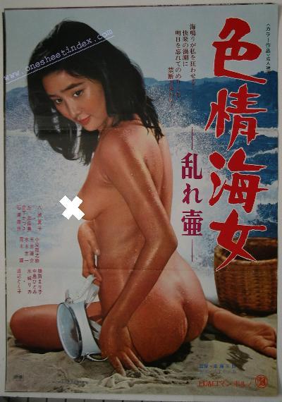 Shikijo Ama : Midare-tsubo