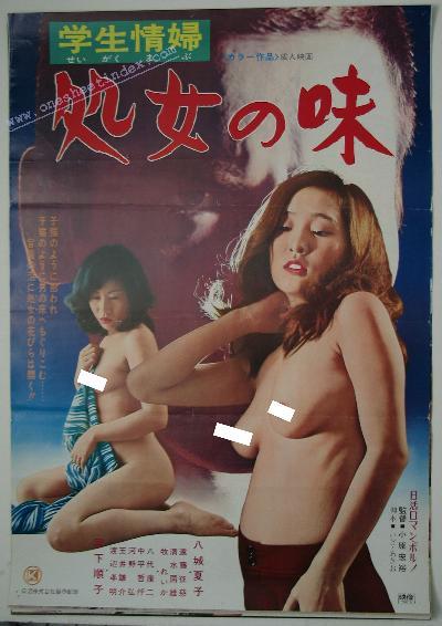 Gakuseijofu : Shojono Aji