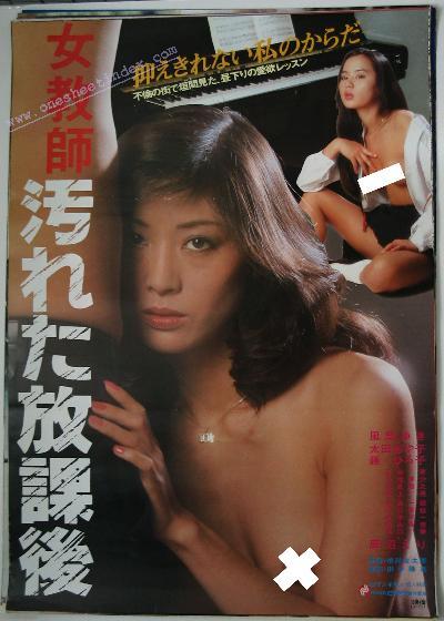 Onna Kyoshi : Yogoreta Hokago