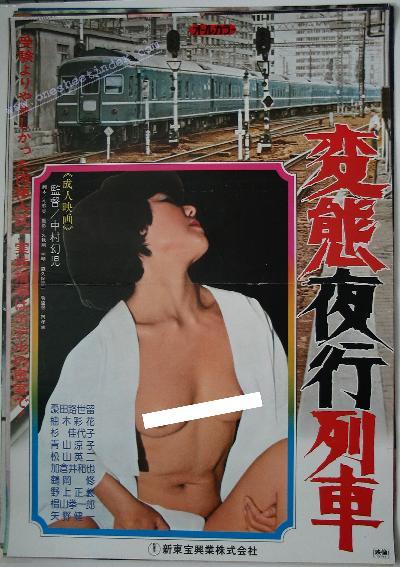 Hentai Yako Ressha