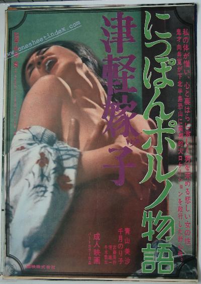 Tsugaru Yomeko : Nipponporno Monogatari