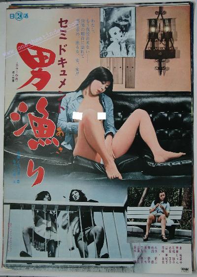 Semi Document Otoko Asari