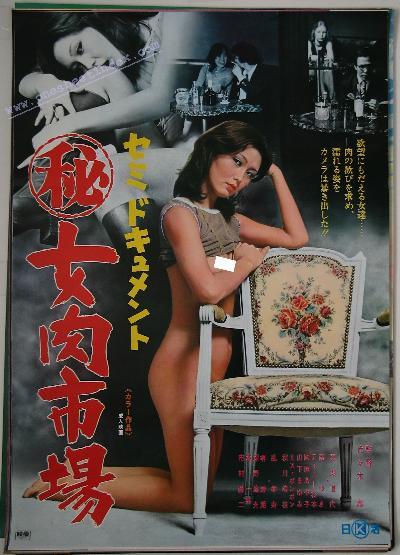 Semi Document Maruhi Onna Niku Ichiba