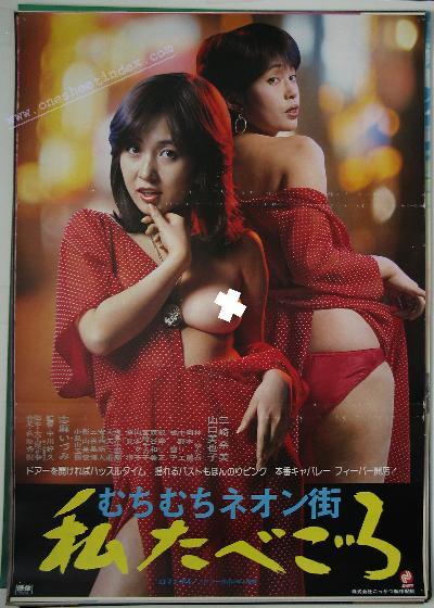 Muchi Muchi Neon-gai : Watashi Tabegoro