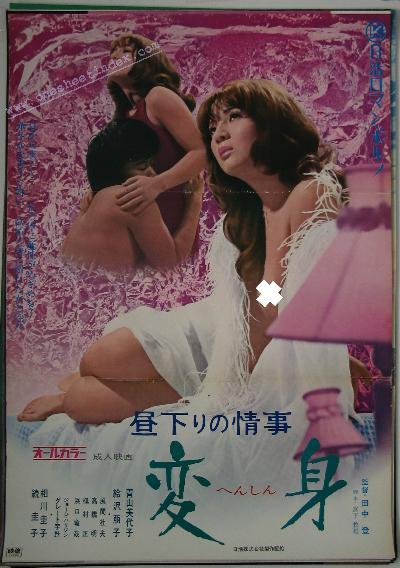 Hirusagari no Joji : Henshin