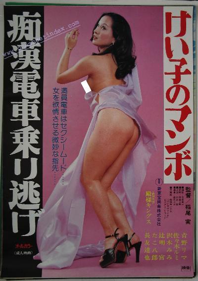 Keiko no Mambo : Chikandensha norinige