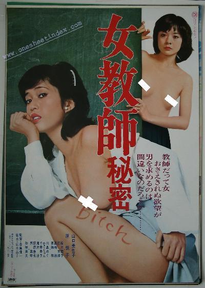 Onna Kyoshi Himitsu