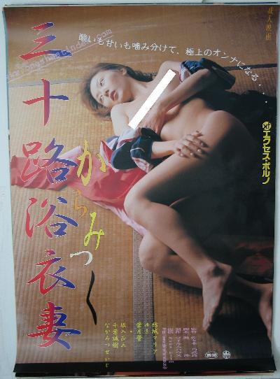 Karamitsuku Misoji Yukata Tsuma