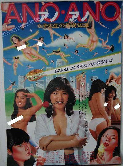 Joshidaisei no Kiso chishiki Ano Ano