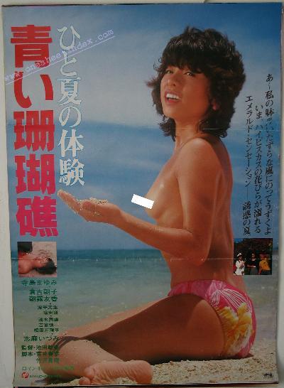 Hitonatsu No Taiken : Aoi Sangosho