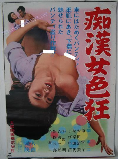 Chikan Irogurui