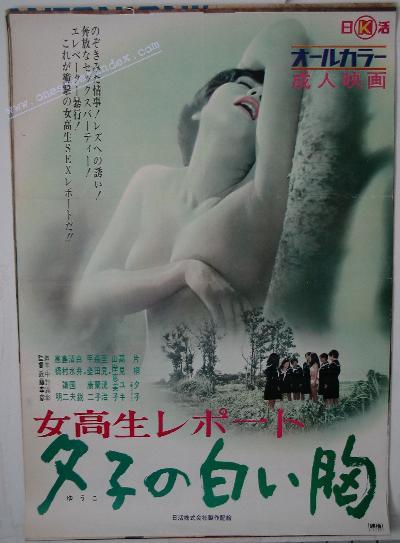 Jokosei Report : Yuko no Shiroi Mune