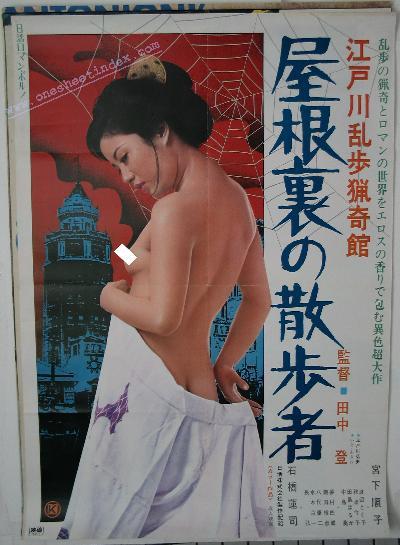 Edogawa Rampo ryoki-kan: Yaneura no Sanposha
