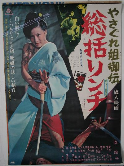 Yasagure Anego Den: Sokatsu Rinchi