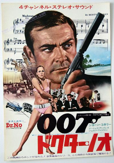 James Bond: Dr No