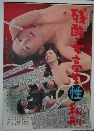 Zankoku Joykousei (Sei) Lynch