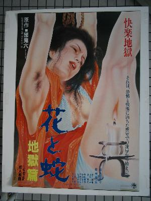 Hana to hebi: jigoku-hen movie