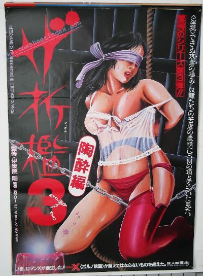 Sekkan 3 : Tosui-hen