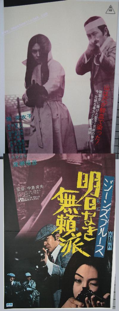 Jeans Blues : Asu Naki Buraiha