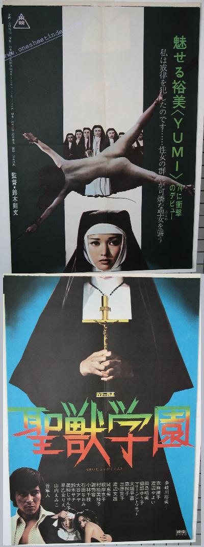 Seiju Gakuen
