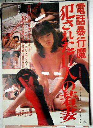 Denwa Bokoma Okasareta 17-nin no Wakamono