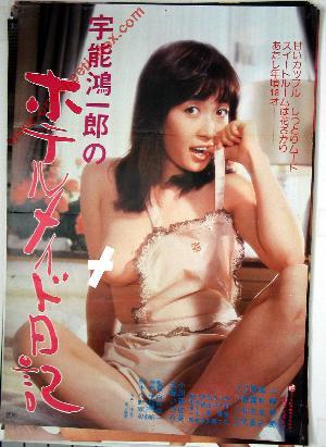 Uno Koichiro no Hotel Housemaid Diary