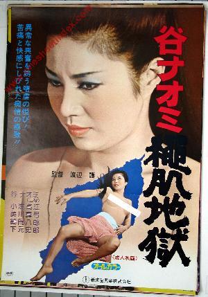 Nawa Hada Jigoku : Rope Skin Hell