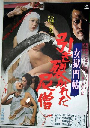 Onnna Gokumon Jyo: Hikisakareta Nisou