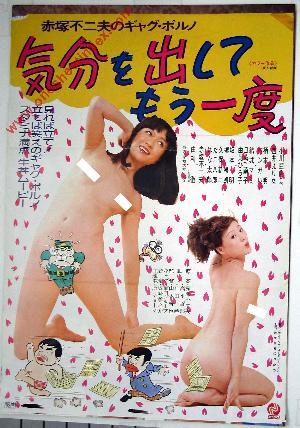 Akatsuka Fujio no Pornogag