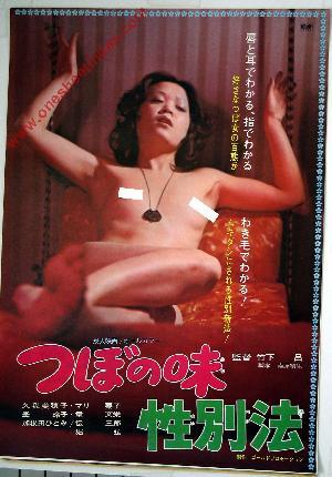 Tsubo no Aji : Seibetsuho